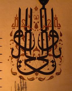 rumis-tomb-calligraphy.jpg
